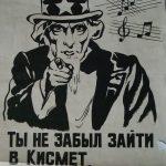 Kismet (Кисмет) рекламная листовка.
