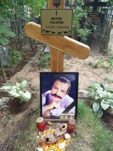 Могила Вилли Токарева на Калитниковском кладбище в Москве